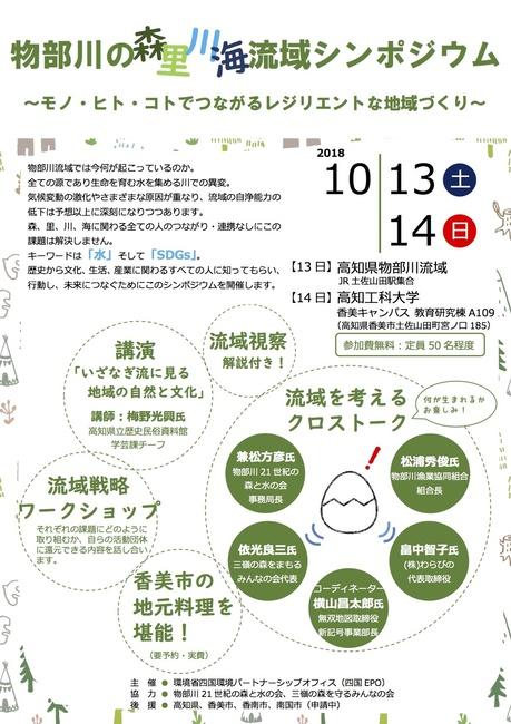 201809251329_森里川海チラシ案【最終】.jpg