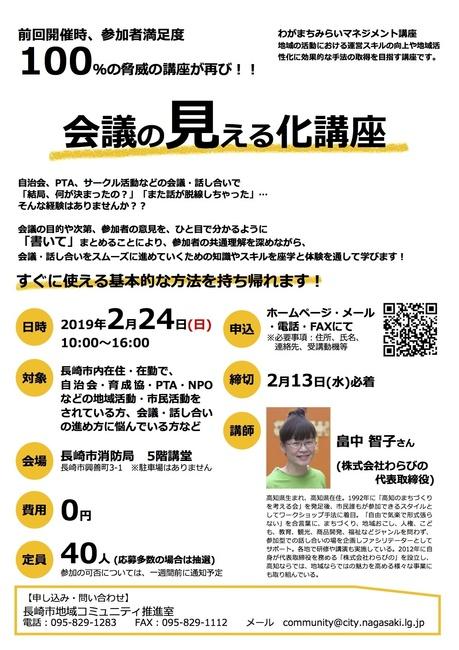 20190224長崎.jpg