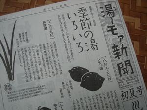 湯〜モア 001.jpg