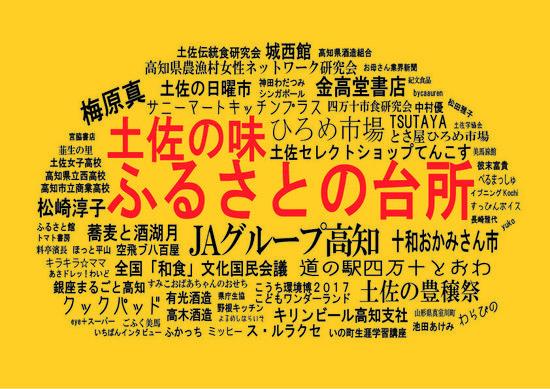 ふるさとの台所サンクス.jpg