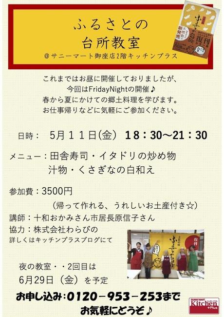ふるさとの台所教室-5月11日.jpg