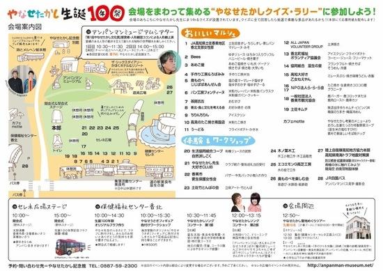 100年祭チラシ裏.jpg
