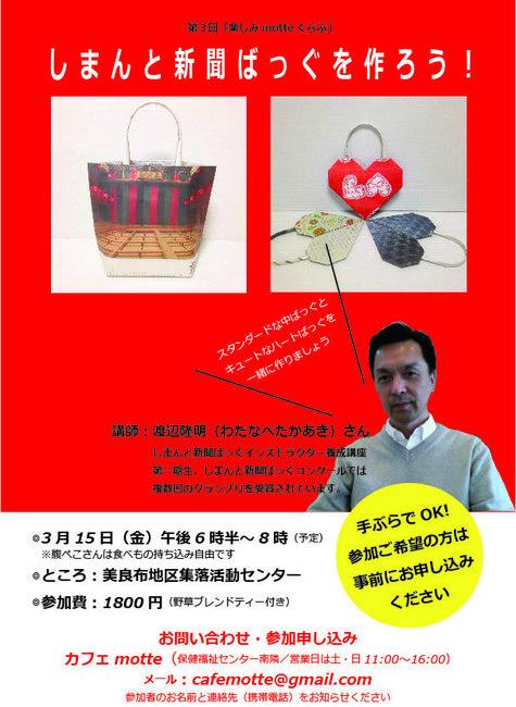 20190315新聞ばっぐWS.jpg