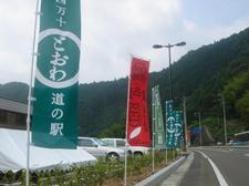 とおわ道の駅 059.jpg