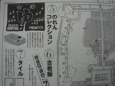 湯〜モア 003.jpg