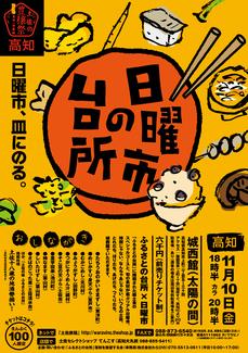 hojyosai_kochi.jpg